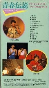 青春伝説 クラッシュギャルズ ファーストコンサート 1985.5.1 中野サンプラザ