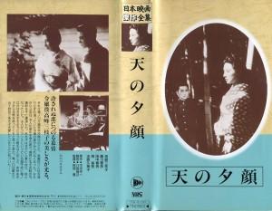 天の夕顔 VHSネットレンタル ビデオ博物館 廃盤ビデオ専門店 株式会社Kプラス
