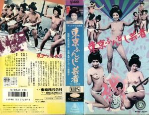 東京ふんどし芸者 VHSネットレンタル ビデオ博物館 廃盤ビデオ専門店 株式会社Kプラス