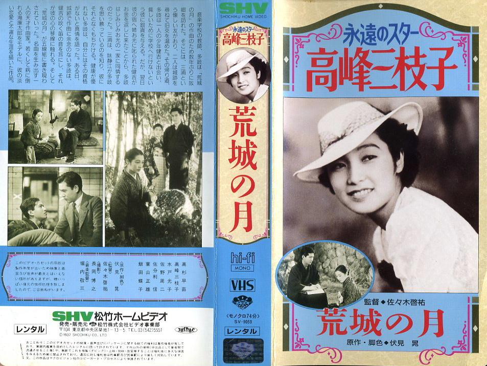 荒城の月 VHSネットレンタル ビデオ博物館 廃盤ビデオ専門店 株式会社Kプラス