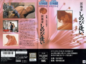 団地妻 しのび逢い VHSネットレンタル ビデオ博物館 廃盤ビデオ専門店 株式会社Kプラス