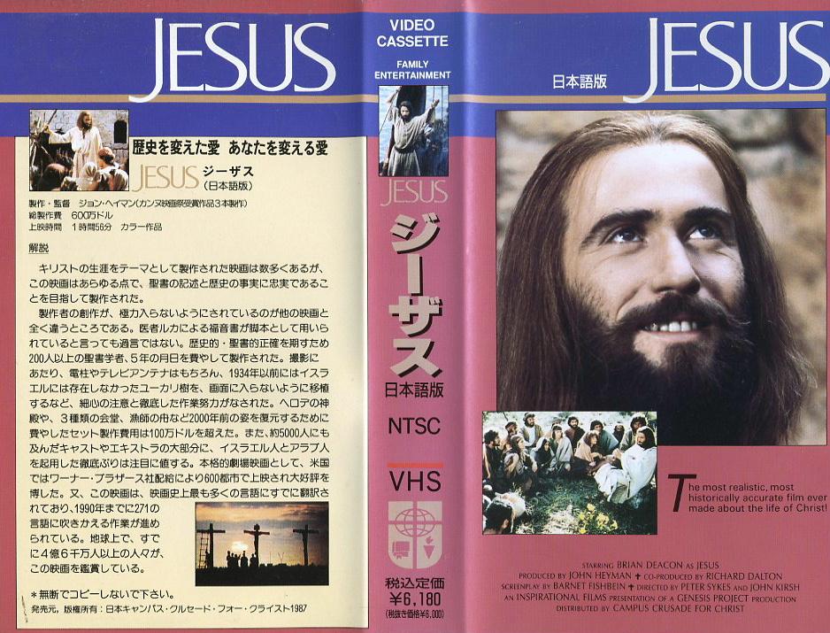 ジーザス 医者ルカによる福音書 JESUS VHSネットレンタル ビデオ博物館 廃盤ビデオ専門店 株式会社Kプラス