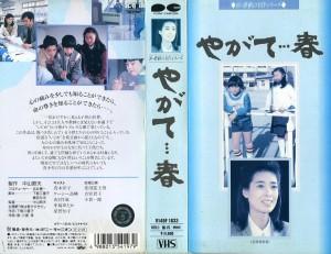 やがて…春 VHSネットレンタル ビデオ博物館 廃盤ビデオ専門店 株式会社Kプラス