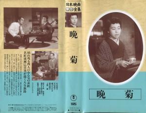 晩菊 VHSネットレンタル ビデオ博物館 廃盤ビデオ専門店 株式会社Kプラス