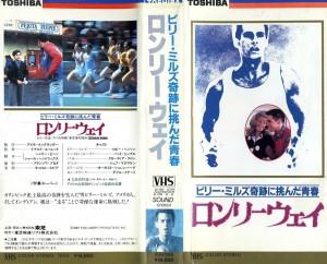 ロンリーウェイ VHSネットレンタル ビデオ博物館 廃盤ビデオ専門店 株式会社Kプラス
