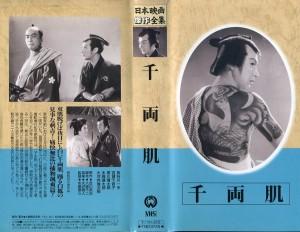 千両肌 VHSネットレンタル ビデオ博物館 廃盤ビデオ専門店 株式会社Kプラス