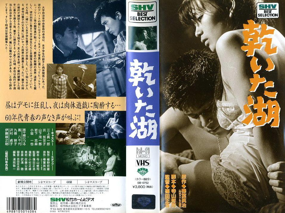 乾いた湖 VHSネットレンタル ビデオ博物館 廃盤ビデオ専門店 株式会社Kプラス