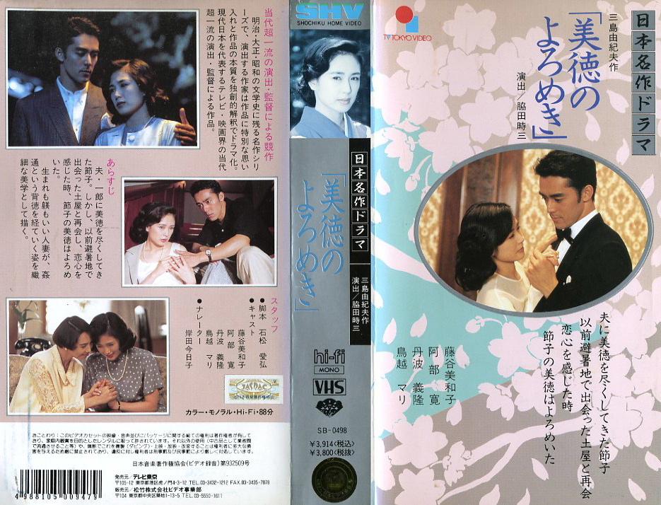 日本名作ドラマ 美徳のよろめき  VHSネットレンタル ビデオ博物館 廃盤ビデオ専門店 株式会社Kプラス