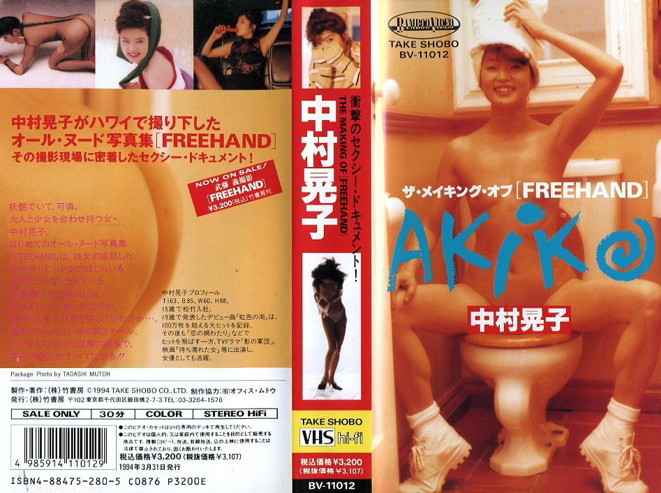 中村晃子 THE MAKING OF FREEHAND 衝撃のセクシードキュメント! VHSネットレンタル ビデオ博物館 廃盤ビデオ専門店 株式会社Kプラス