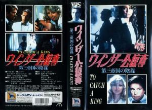 ウインザー公掠奪 第三帝国の陰謀 VHSネットレンタル ビデオ博物館 廃盤ビデオ専門店 株式会社Kプラス