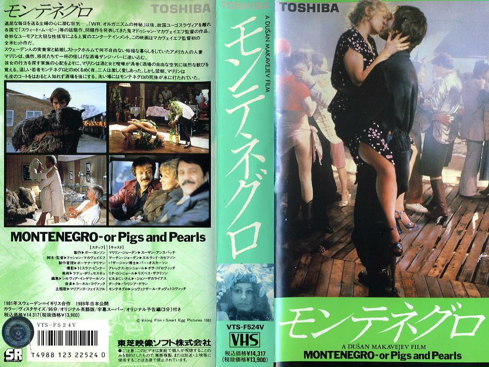 モンテネグロ VHSネットレンタル ビデオ博物館 廃盤ビデオ専門店 株式会社Kプラス