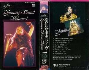 松任谷由実 ライヴ 1981 YUMING VISUAL VOLUME 1 VHSネットレンタル ビデオ博物館 廃盤ビデオ専門店 株式会社Kプラス