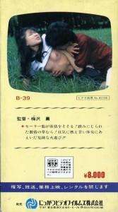 山地美貴の女高生 激写・処女  VHSネットレンタル ビデオ博物館 廃盤ビデオ専門店 株式会社Kプラス
