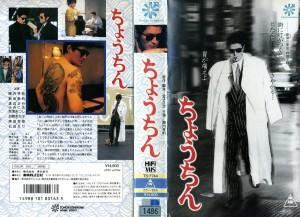 ちょうちん VHSネットレンタル ビデオ博物館 廃盤ビデオ専門店 株式会社Kプラス