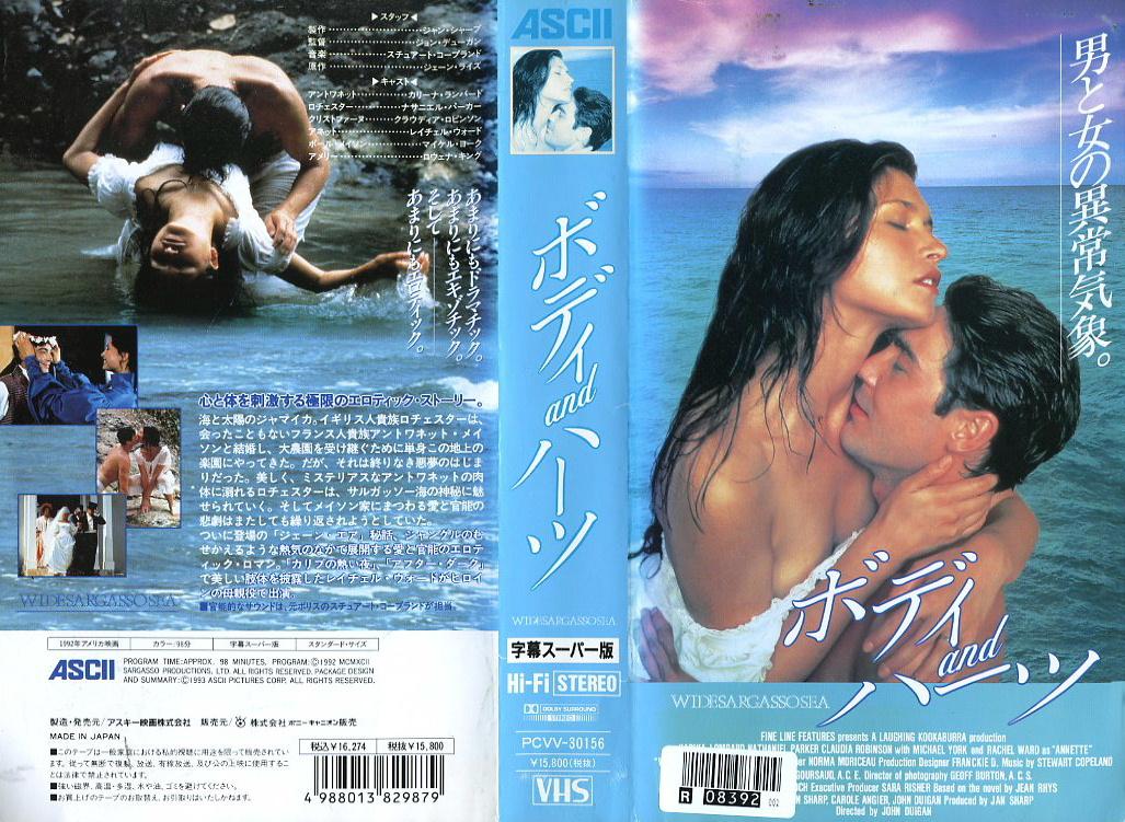 ボディandハーツ VHSネットレンタル ビデオ博物館 廃盤ビデオ専門店 株式会社Kプラス