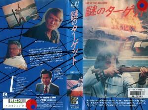 謎のターゲット VHSネットレンタル ビデオ博物館 廃盤ビデオ専門店 株式会社Kプラス
