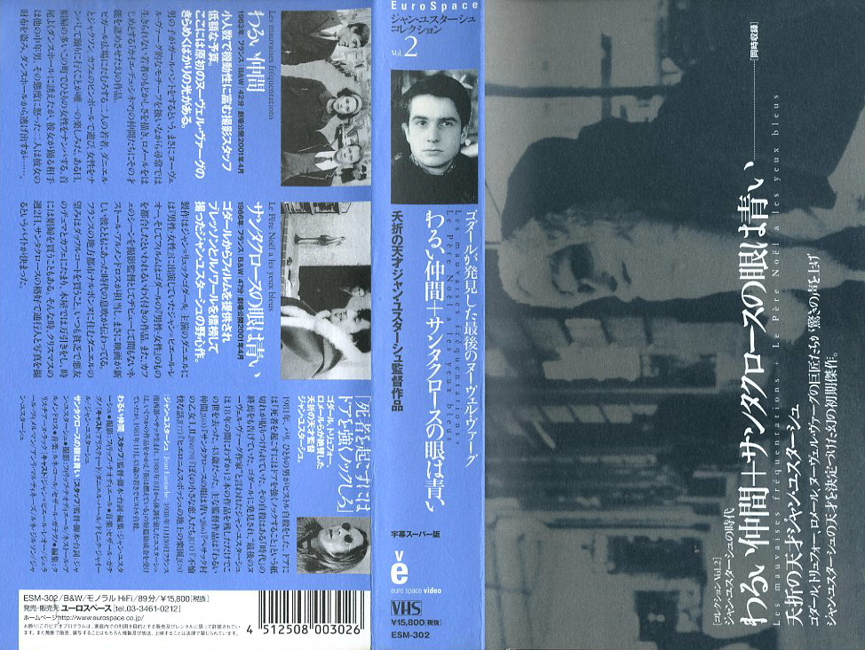 わるい仲間 + サンタクロースの眼は青い VHSネットレンタル ビデオ博物館 廃盤ビデオ専門店 株式会社Kプラス