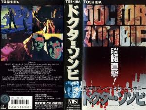 ドクター・ゾンビ VHSネットレンタル ビデオ博物館 廃盤ビデオ専門店 株式会社Kプラス