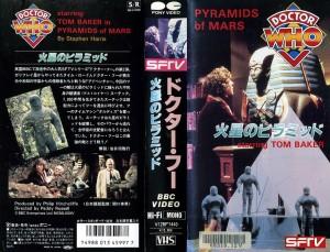 ドクター・フー 火星のピラミッド VHSネットレンタル ビデオ博物館 廃盤ビデオ専門店株式会社Kプラス