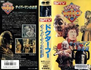 ドクター・フー サイバーマンの逆襲 VHSネットレンタル ビデオ博物館 廃盤ビデオ専門店 株式会社Kプラス