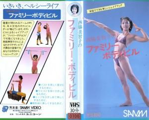 西脇美智子のファミリー・ボディビル VHSネットレンタル ビデオ博物館 廃盤ビデオ専門店 株式会社Kプラス
