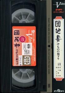 新・団地妻 けものの昼下り VHSネットレンタル ビデオ博物館 廃盤ビデオ専門店 株式会社Kプラス