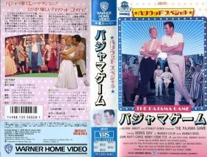 パジャマゲーム VHSネットレンタル ビデオ博物館 廃盤ビデオ専門店 株式会社Kプラス