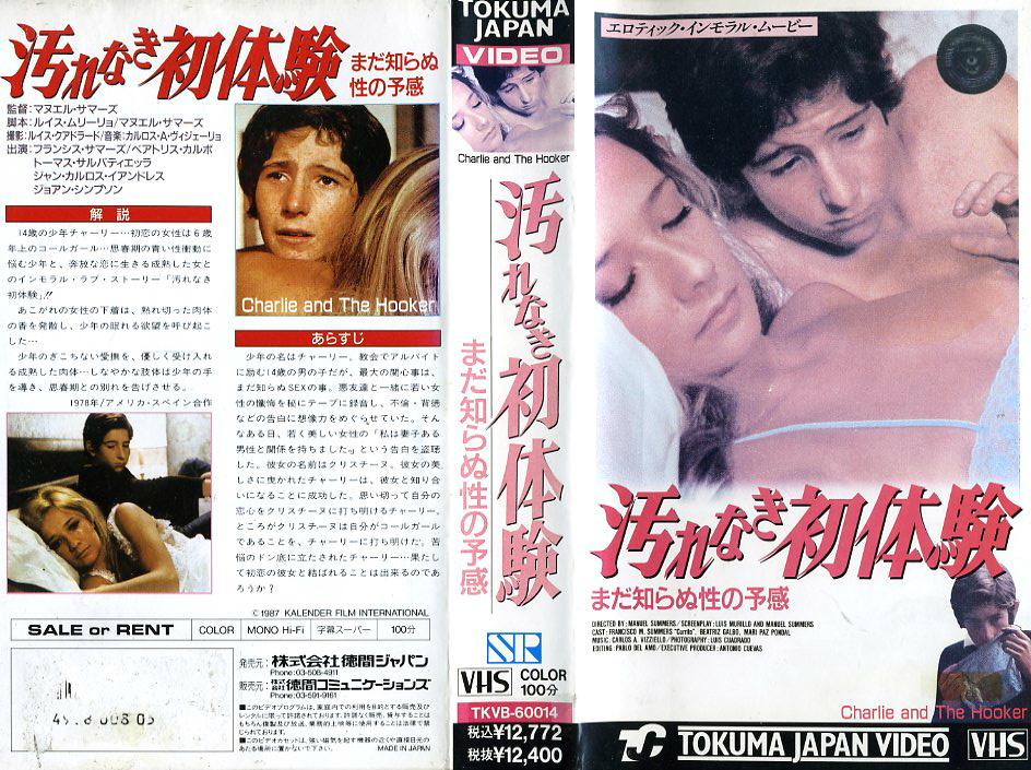 汚れなき初体験 まだ知らぬ性の予感  VHSネットレンタル ビデオ博物館 廃盤ビデオ専門店 株式会社Kプラス