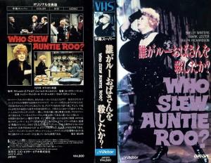 誰がルーおばさんを殺したか? VHSネットレンタル ビデオ博物館 廃盤ビデオ専門店 株式会社Kプラス