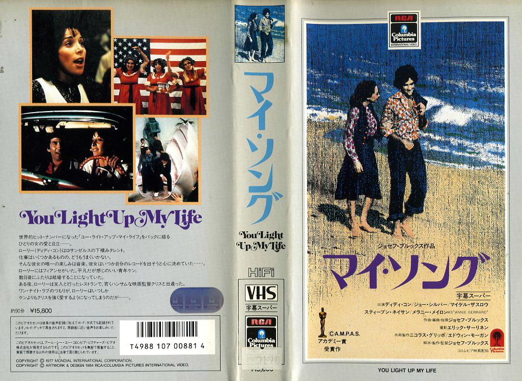 マイ・ソング VHSネットレンタル ビデオ博物館 廃盤ビデオ専門店 株式会社Kプラス