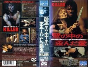 壁の中の歪んだ愛 VHSネットレンタル ビデオ博物館 廃盤ビデオ専門店 株式会社Kプラス