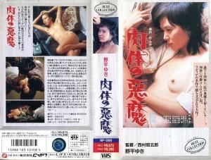 野平ゆき 肉体の悪魔 VHSネットレンタル ビデオ博物館 廃盤ビデオ専門店 株式会社Kプラス