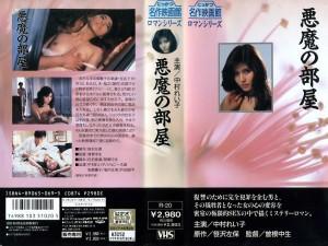 悪魔の部屋 VHSネットレンタル ビデオ博物館 廃盤ビデオ専門店 株式会社Kプラス
