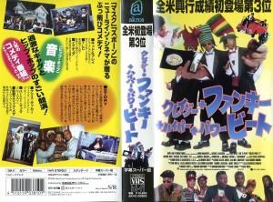 クレイジー+ファンキー+ハイパー+パワービート VHSネットレンタル ビデオ博物館 廃盤ビデオ専門店 株式会社Kプラス