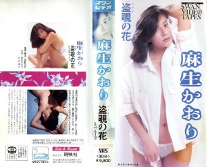 麻生かおり 盗覗の花 VHSネットレンタル ビデオ博物館 廃盤ビデオ専門店 株式会社Kプラス