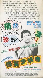 ウ・ミンサイの爆笑少林寺 VHSネットレンタル ビデオ博物館 廃盤ビデオ専門店 株式会社Kプラス
