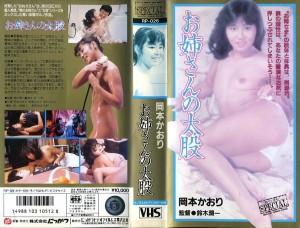 お姉さんの太股(ふともも) VHSネットレンタル ビデオ博物館 廃盤ビデオ専門店 株式会社Kプラス