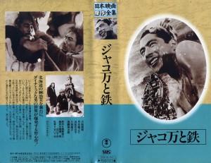 ジャコ万と鉄 VHSネットレンタル ビデオ博物館 廃盤ビデオ専門店 株式会社Kプラス