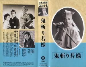 鬼斬り若様 VHSネットレンタル ビデオ博物館 廃盤ビデオ専門店 株式会社Kプラス