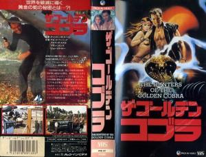 ザ・ゴールデン・コブラ ハンターズ 失われたゴールデンコブラ VHSネットレンタル ビデオ博物館 廃盤ビデオ専門店 株式会社Kプラス