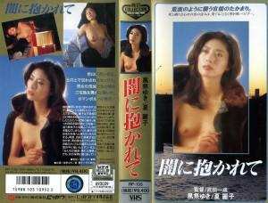 闇に抱かれて VHSネットレンタル ビデオ博物館 廃盤ビデオ専門店 株式会社Kプラス