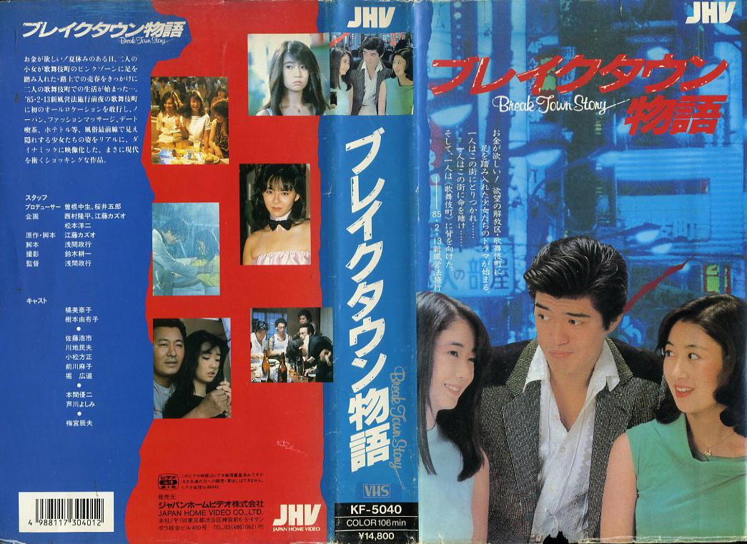 ブレイクタウン物語 VHSネットレンタル ビデオ博物館 廃盤ビデオ専門店 株式会社Kプラス