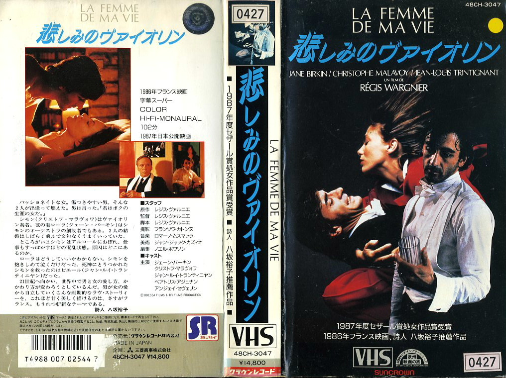 悲しみのヴァイオリン VHSネットレンタル ビデオ博物館 廃盤ビデオ専門店 株式会社Kプラス