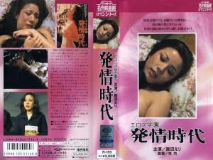 エロス学園 発情時代 VHSネットレンタル ビデオ博物館 廃盤ビデオ専門店 株式会社Kプラス