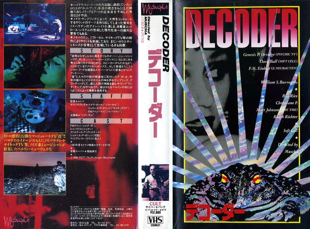 デコーダー VHSネットレンタル ビデオ博物館 廃盤ビデオ専門店 株式会社Kプラス