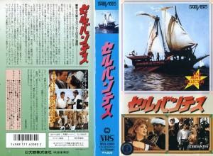 セルバンテス VHSネットレンタル ビデオ博物館 廃盤ビデオ専門店 株式会社Kプラス