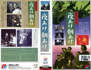 夜あけ朝あけ VHSネットレンタル ビデオ博物館 廃盤ビデオ専門店 株式会社Kプラス