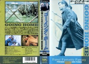 ゴーイング・ホーム/帰らざる兵士たち VHSネットレンタル ビデオ博物館 廃盤ビデオ専門店 株式会社Kプラス