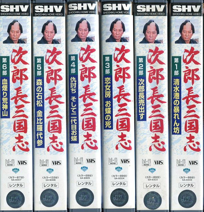 次郎長三国志 VHS全6巻セット VHSネットレンタル ビデオ博物館 廃盤ビデオ専門店 株式会社Kプラス