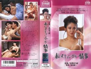 赤いスキャンダル 情事 VHSネットレンタル ビデオ博物館 廃盤ビデオ専門店 株式会社Kプラス